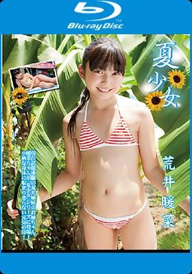 夏少女 荒井暖菜 Blu-ray版 表紙画像