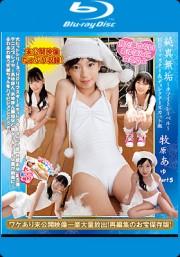 純真無垢 ~ホワイトレーベル~ HDリマスター&ディレクターズカット版 牧原あゆ Part5 Blu-ray版