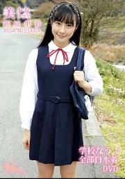 美少女 中学生 新原里彩 学校なう! 全部白水着 DVD