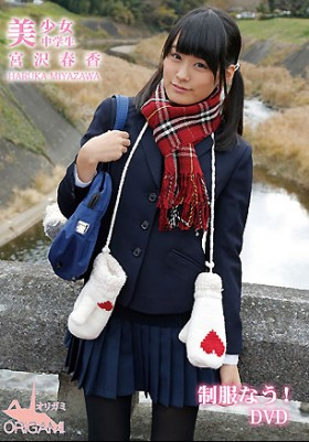 美少女 中学生 宮沢春香 制服なう DVD 表紙画像