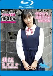 BD写真集 美少女 中学生 新原里彩 学校なう! 全部白水着