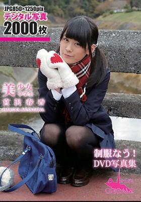 DVD写真集 美少女 中学生 宮沢春香 制服なう