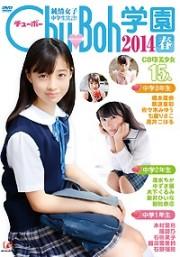純情女子中学生宣言!Chu→Boh学園 2014春