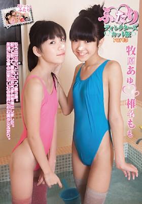 ふたり。 椎名もも 牧原あゆ ディレクターズカット版 Part3 DVD版