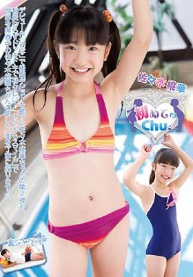 初めてのChu♪ 佐々木桃華 DVD版 表紙画像