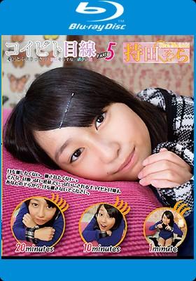 コイビト目線 そらとふたりっきり 目線をそらすな、ボクの妹・・・ 持田そら Part5 Blu-ray版 表紙画像