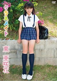東亜咲花クラスメイト