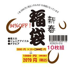 福袋 お楽しみDVD10枚組セット 04