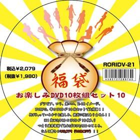福袋 お楽しみDVD10枚組セット 09