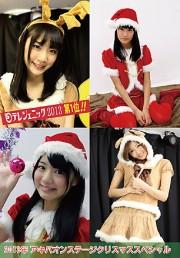 2013年 アキバオンステージクリスマススペシャル