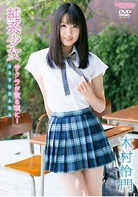 【特典】純系少女 サクラが散る頃に・・ SAYONARA 木村怜門 *生写真6枚