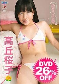 桜色の笑顔高丘桜子