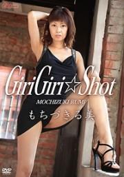 GiriGiri☆Shot もちづきる美