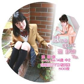 【特価】【未公開DVD写真集800枚】はじめまして聖紗奈です。 聖紗奈 14歳 中2 未公開DVD写真集