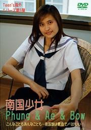 【特価】南国少女 Phung  Ae Bow