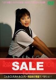 【特価】つぶらな瞳にしなやかな肢体、東南アジアは美少女の宝庫 Asian Teen's Collection Vol.2 こんなこともあんなことも…南国娘は素直でノリがいい!