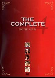 【特価】Movie 大全集-THE COMPLETE(4)