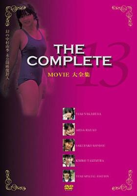 【特価】Movie 大全集ーTHE COMPLETE(13)