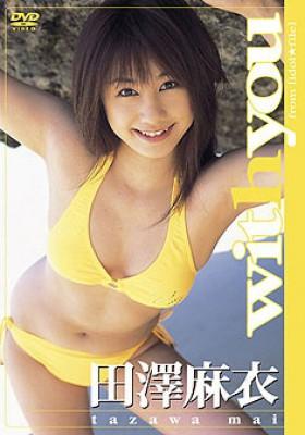 【特価】With you 田澤麻衣 表紙画像