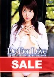 【特価】Do For Love 芹澤まこ