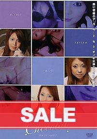【特価】ショコラ Vol.7