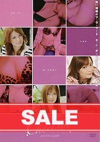 【特価】ショコラ Vol.9