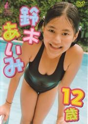 鈴木あいみ 12歳
