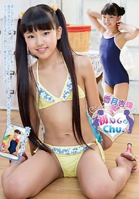 初めてのChu♪ 香月杏珠 DVD版 表紙画像