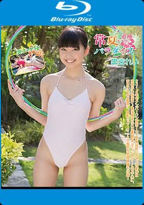 常夏パラダイス黒宮れいPart5BD-R版