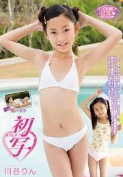 初写 川谷りん DVD版