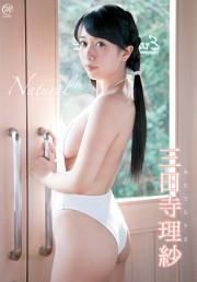 【特典】Natural 三田寺理紗 *サインジャケット+サイン生写真