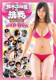 鈴木ふみ奈の挑戦  DVD-BOX