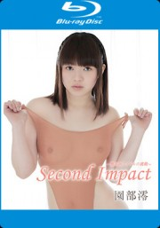 Second Impact~整体師アイドルの挑戦~BD[Blu-ray] 園部澪