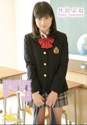 はじめまして 学校なう 卒業 DVD 丹沢ぷね 表紙画像