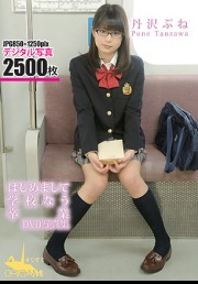 DVD写真集 はじめまして 丹沢ぷね 学校なう 卒業