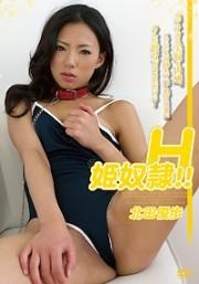 姫奴隷H 北田優歩