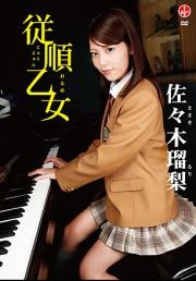 【DL半額(゚д゚)!】#5/17マデ# 従順乙女 佐々木瑠梨