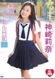 DL半額8/25マデ)莉奈のランドセル日記 神崎莉奈
