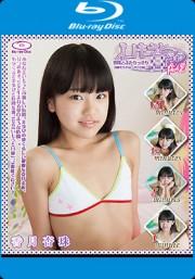 いもうと目線 杏珠とふたりっきり 目線をそらすな、ボクの妹・・・ 香月杏珠 Part2 Blu-ray版