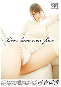 Love love new face 紗倉遥香