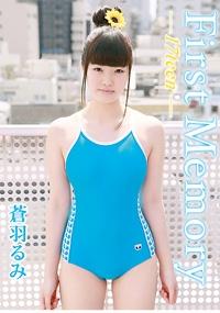 First Memory~17teen~ 蒼羽るみ