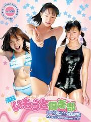 清純いもうと倶楽部 Vol.6
