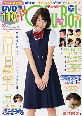 Chu→Boh vol.61