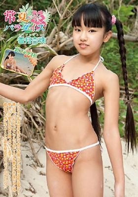 常夏パラダイス 香月杏珠 DVD版