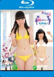 初めてのChu♪ 葉月彩菜 Blu-ray版