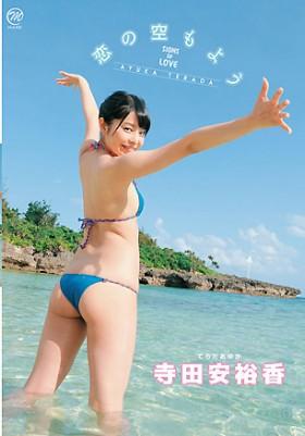 【特典】恋の空もよう 寺田安裕香 *サインジャケット 表紙画像