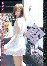 ラブ*ドール volume.3 鎌田紘子