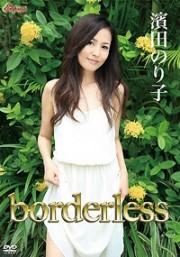 borderless  濱田のり子