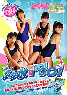 スク水aGO!GO!side:A 表紙画像