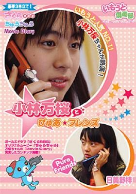 小林万桜とぴゅあ☆フレンズ 表紙画像